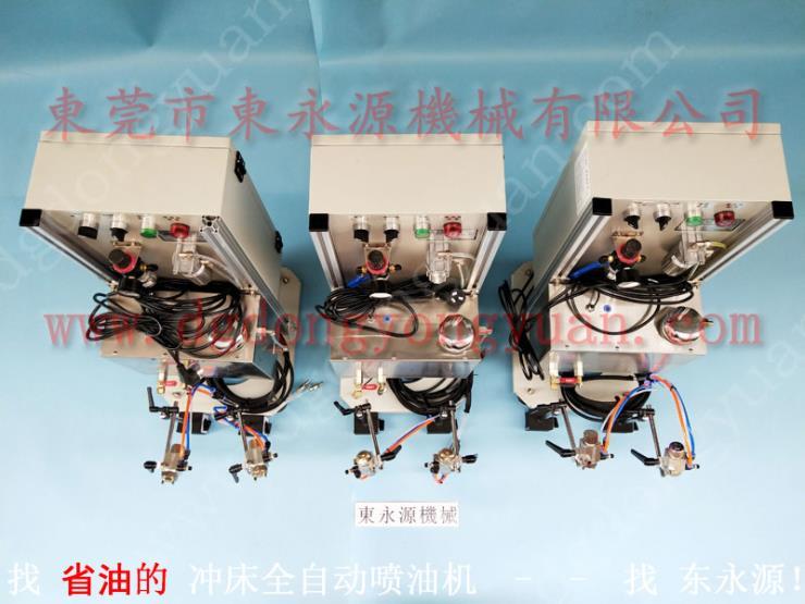 精鍛沖床給油器 專業訂制均勻省油給油機 找東永源