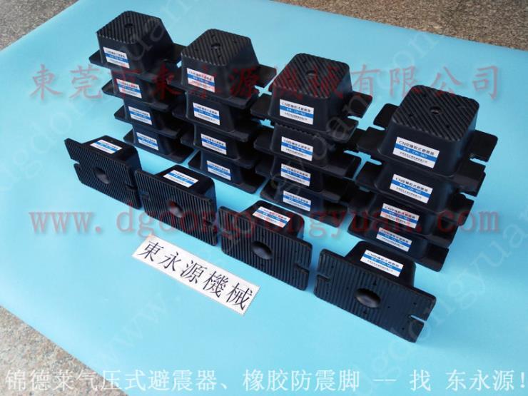 9楼设备避振器 玩具包装裁切机垫脚 找东永源