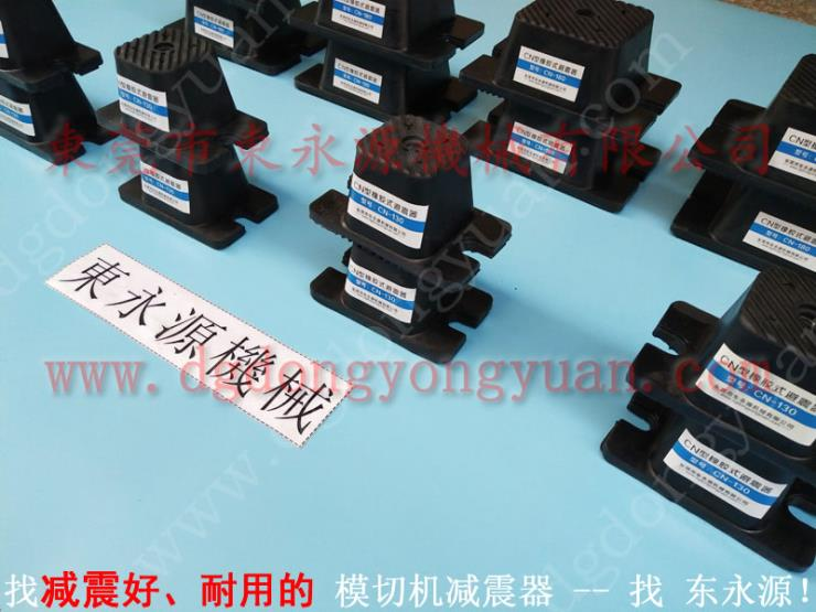 吸塑机减震垫 纸塑袋生产机器脚垫 选锦德莱