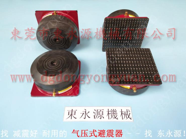 楼上机器避震用的减振台 红酒气泡袋设备防振垫 找东永源