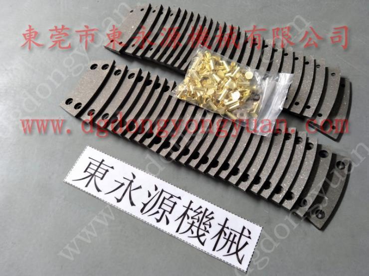 东发260吨冲床来令片,YUNGSHING离合器 找东永源
