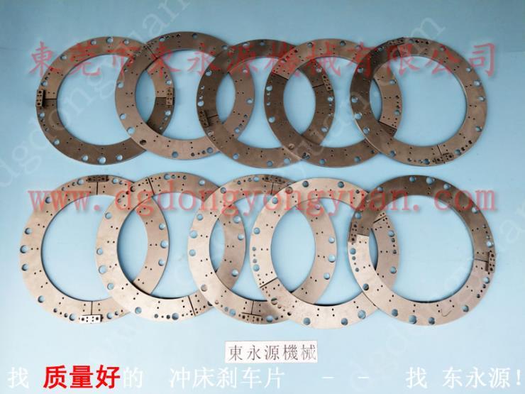 耐磨的冲床刹车片,铜旋转接头 弹簧