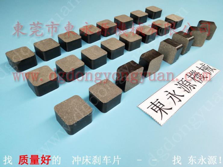 C1N-35冲床来令片,品质OCP-260N摩擦片 选东永源