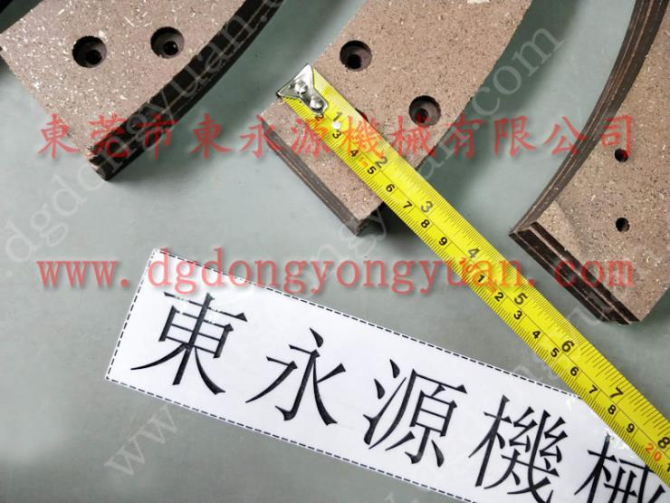 耐磨的冲床刹车片,HLD-200离合器配件 找东永源