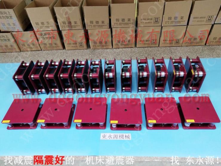 印刷機避震器,面包袋制袋機避震器 找東永源