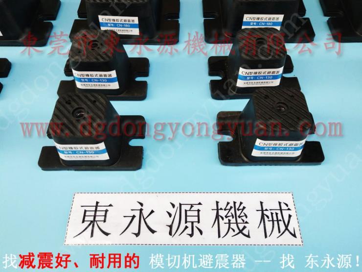 双座模切机减震器隔震垫,冲床防震装置 找东永源