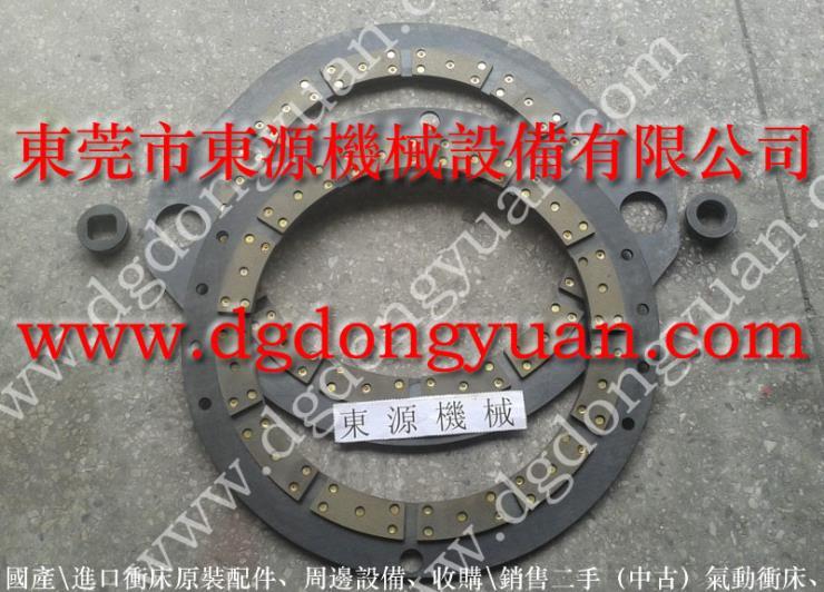 SDS-160冲床来令片,湿式离合刹车片拆卸更换 选东永源