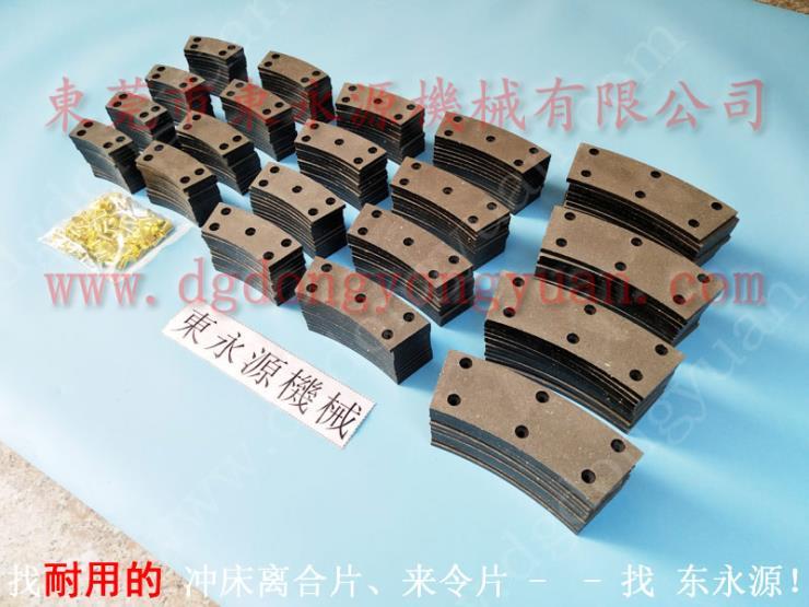 舒勒冲床摩擦片,DML-450V 干式离合器 找东永源