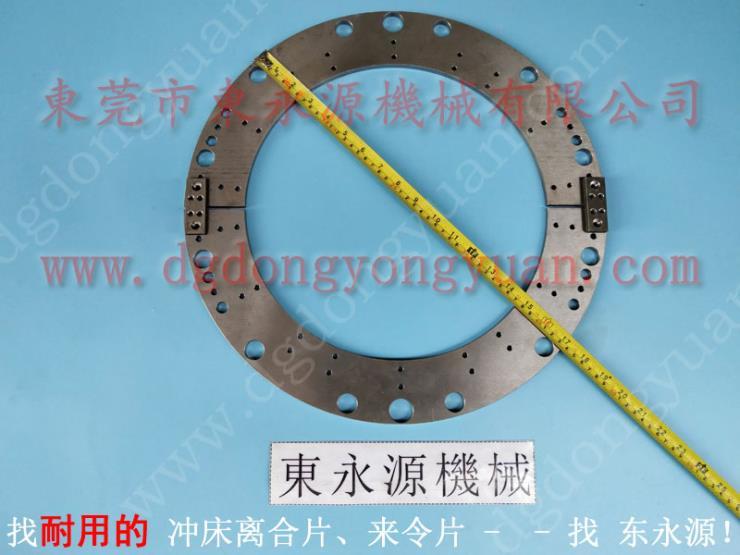 耐磨的冲床刹车片,异型非标摩擦材料 安装