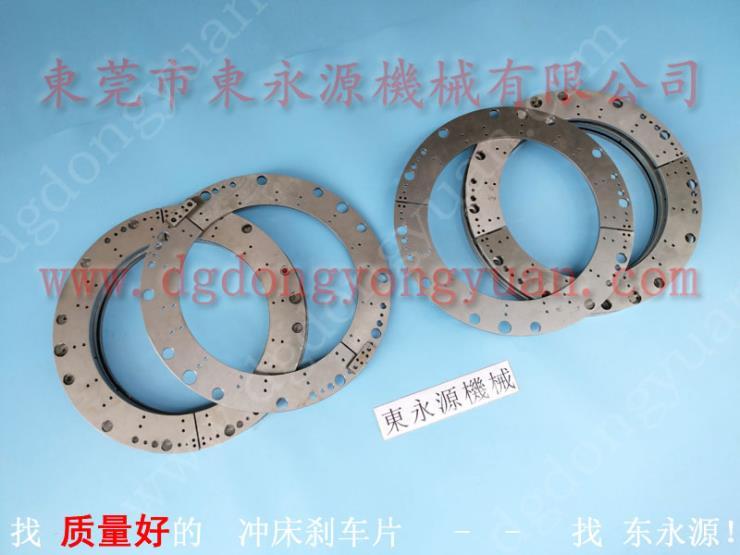 扬力60吨冲床来令片,圆形冲压机离合片 找东永源