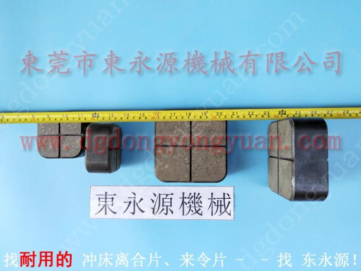 HS2-250冲床摩擦片,湿式离合刹车片拆卸更换 选东永源