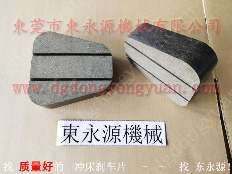 APG-300B冲床摩擦片,HLA-85离合器零件 选东永源