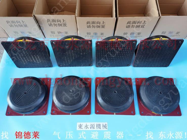 氣浮式減震器減振墊,深喉沖床降噪減震器 找東永源