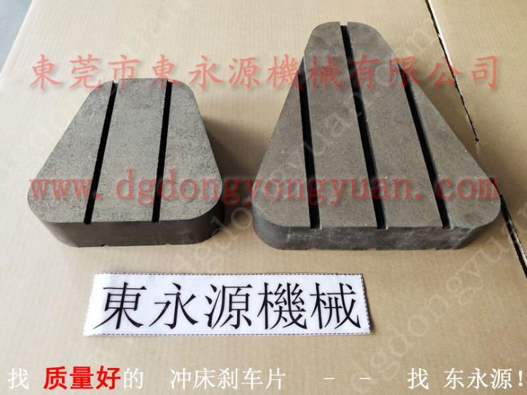 沧州冲床刹车板,各种规格摩擦片 选东永源