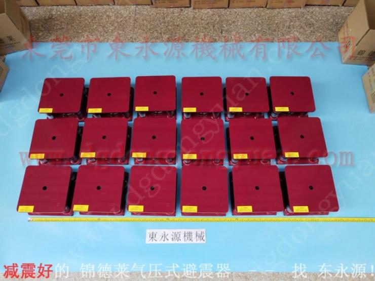 2樓機器防震裝置,振動機械充氣減震器 氣壓式避震器