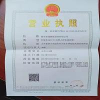 曲阜铭途机械设备有限公司