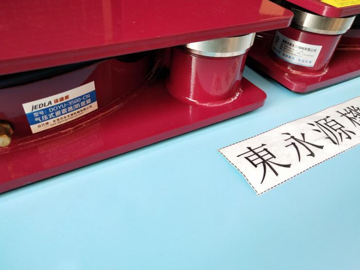 膜切机脚垫 减楼上机械噪音脚垫 找东永源