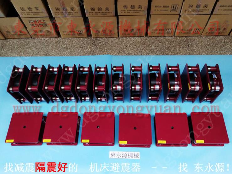 四楼设备隔振器,四柱冲床减震器 找东永源