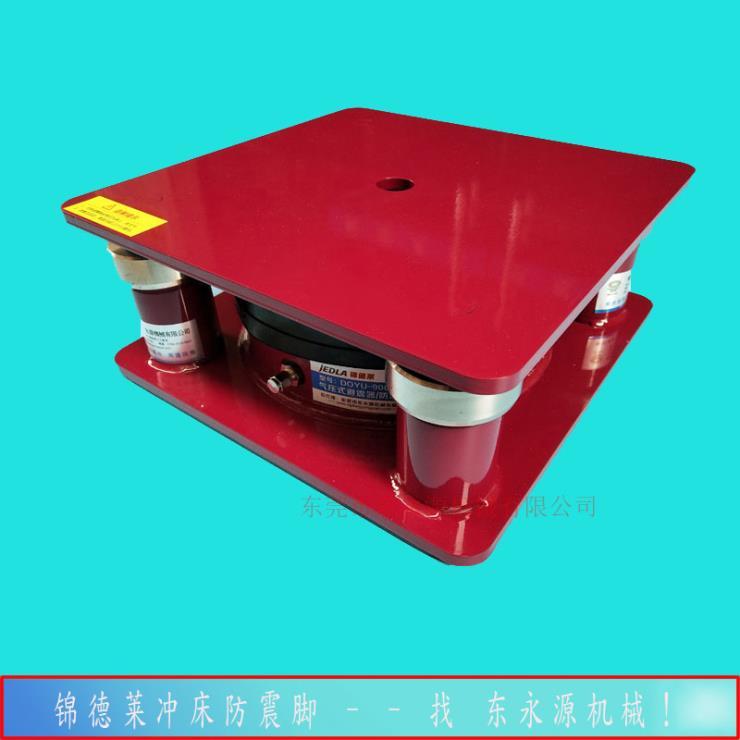模切机隔震器 彩盒深压纹油压机减振垫 找东永源