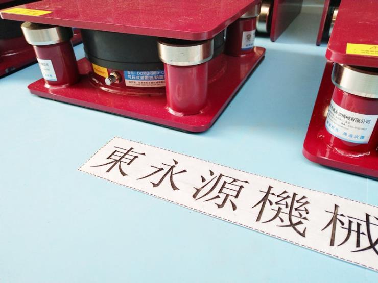 气压式垫铁 双工位冲床防震垫 选锦德莱