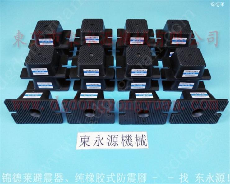 5樓機械防震腳,手提包沖料機減震墊 選錦德萊
