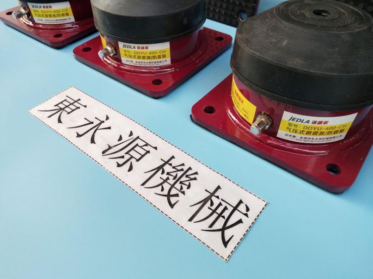 隔楼上机器振动隔音减震防震器,皮件液压裁断机减震垫