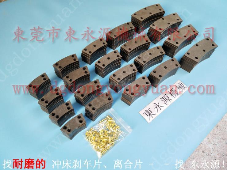 JB36-630冲床摩擦片,五金冲床离合器 选东永源