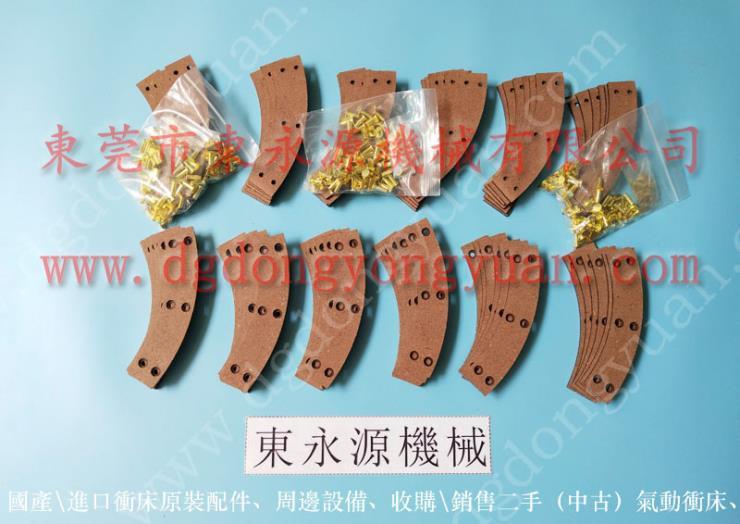KP-1200冲床摩擦片,现货OCP-160N摩擦片 选东永源