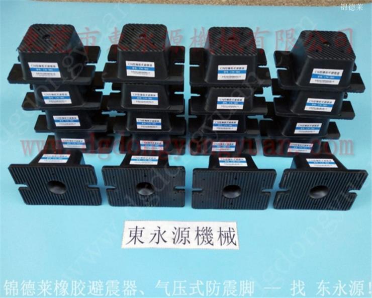 锦德莱避震器减震脚,机械防震垫 找东永源