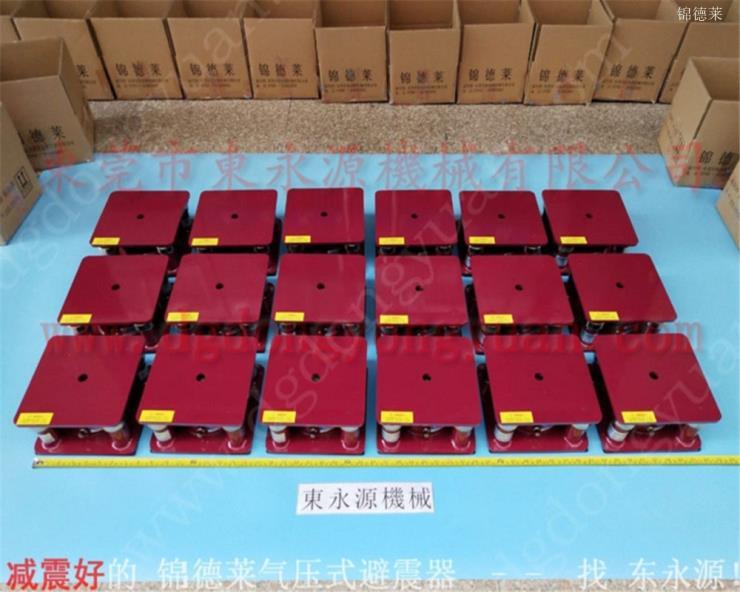减震隔噪声的防震垫,吸塑自动冲切机气垫 找东永源