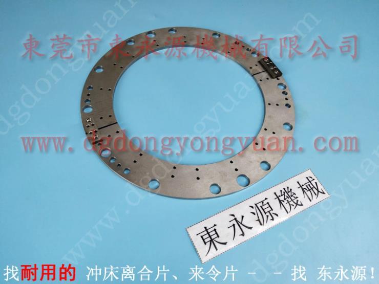 耐磨的冲床刹车片,半金属摩擦片 离合片