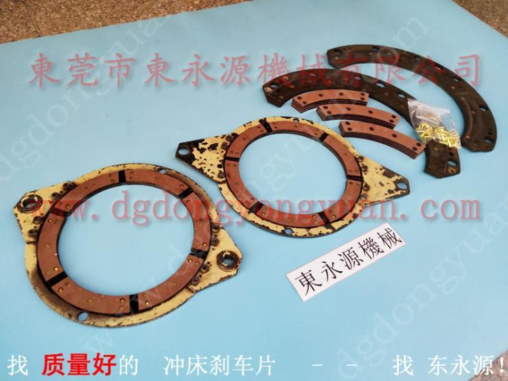 金锻冲床摩擦片,KB2900离合器配件 找东永源