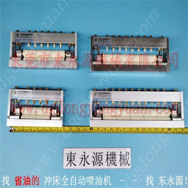 节约用油的冲床给油机 冲床微量润滑喷油装置 找东永源