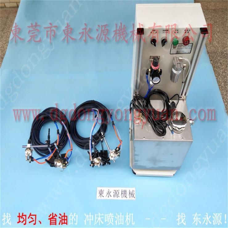 OBS150冲床自动喷油机 汽车零件冲压自动涂油机