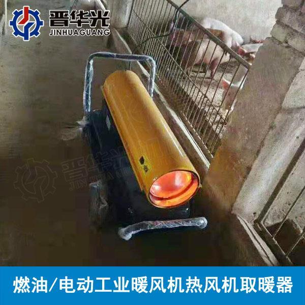 河南安陽新華光養殖用暖風機
