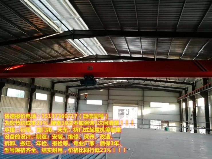 衡水武強2頓航吊制造廠商,室內行車,20t單梁行吊