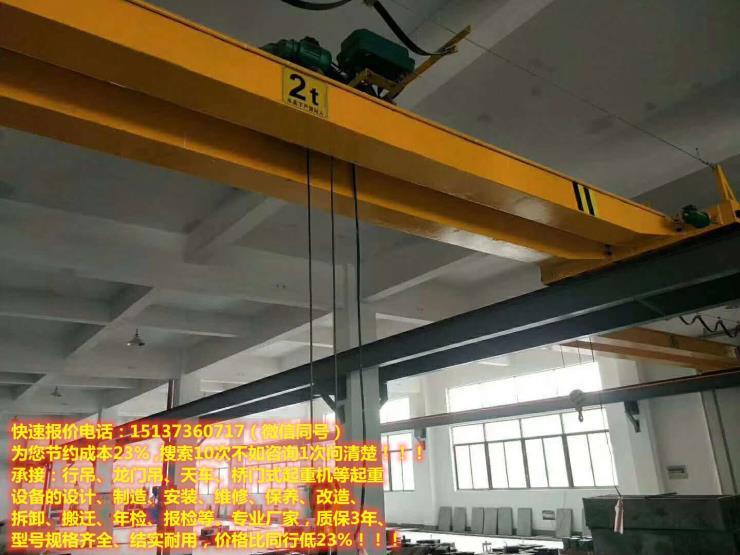 白山江源100吨厂房航车,16t行吊设备三吨工厂行车