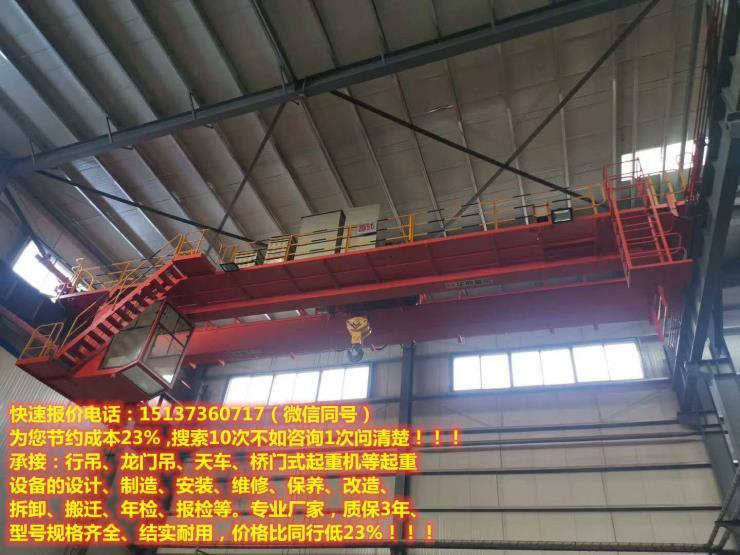 黑河嫩江16頓地軌航吊,航吊設備,20頓起重機行車