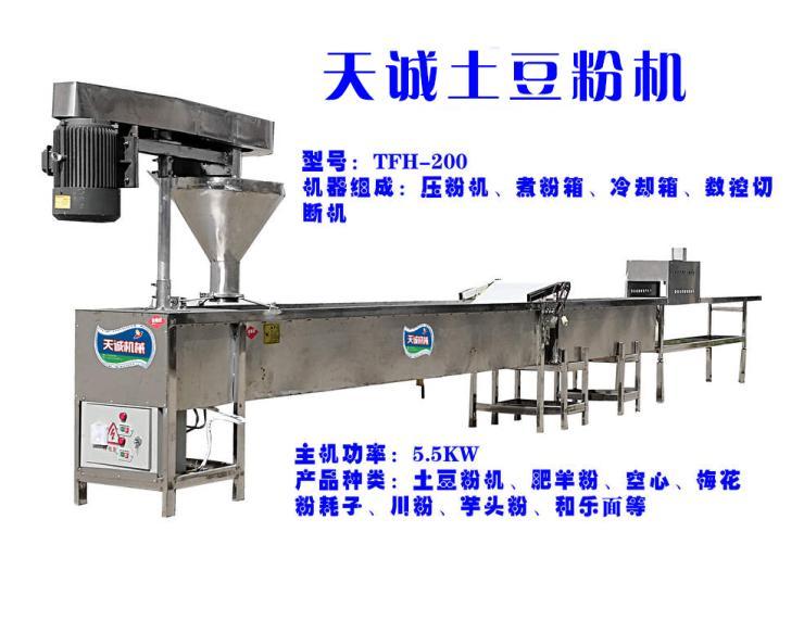 天誠供應電動成型粉耗子機 多用洋芋鮮粉機 土豆粉機