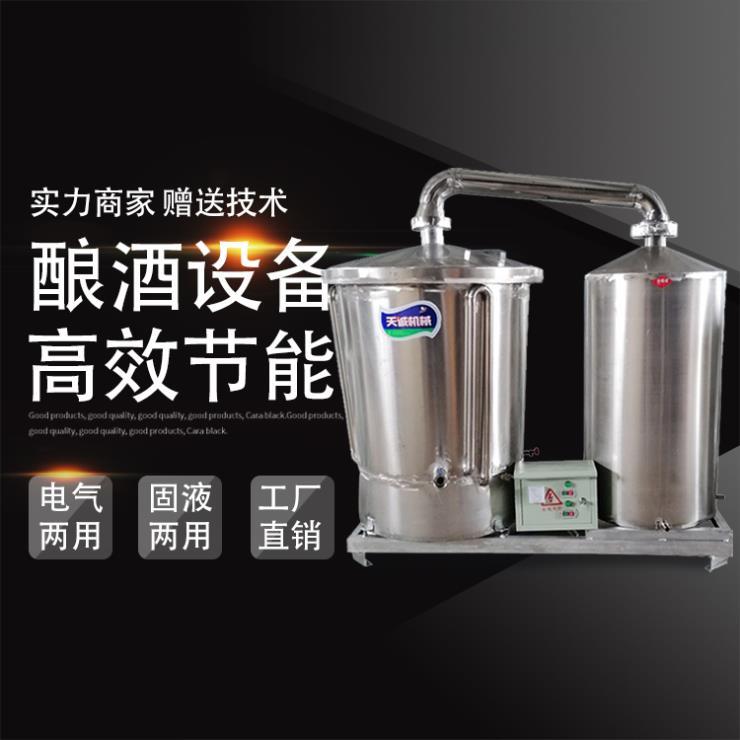 天誠家用釀酒設備小型雙層鍋蒸汽蒸酒機