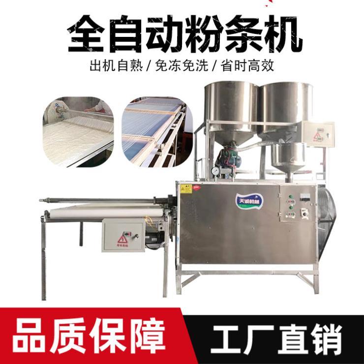天誠供應商用全自動粉條機專業制造