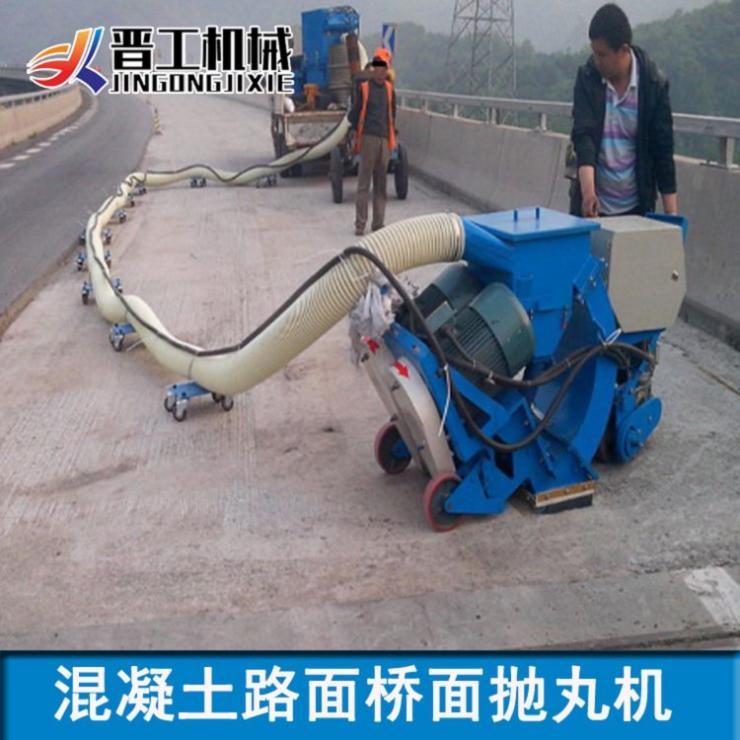 云南昆明路面抛丸设备生产厂家