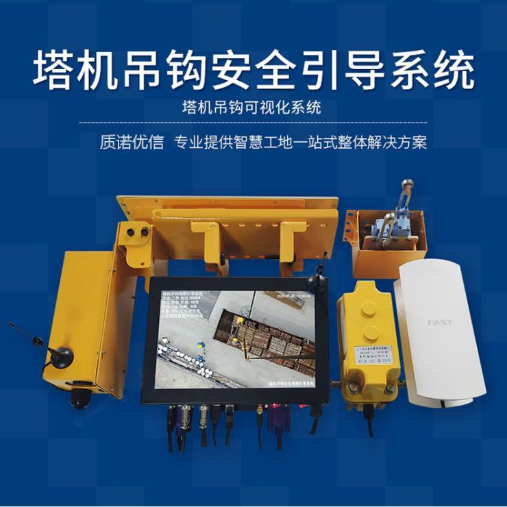 重庆塔吊黑匣子可视化塔机吊钩安全引导系统