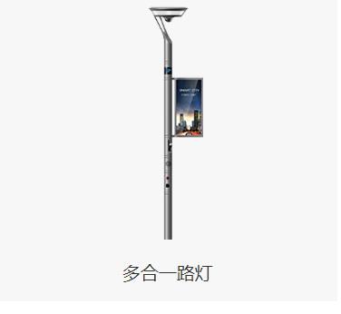 5G设备智慧灯杆的特点