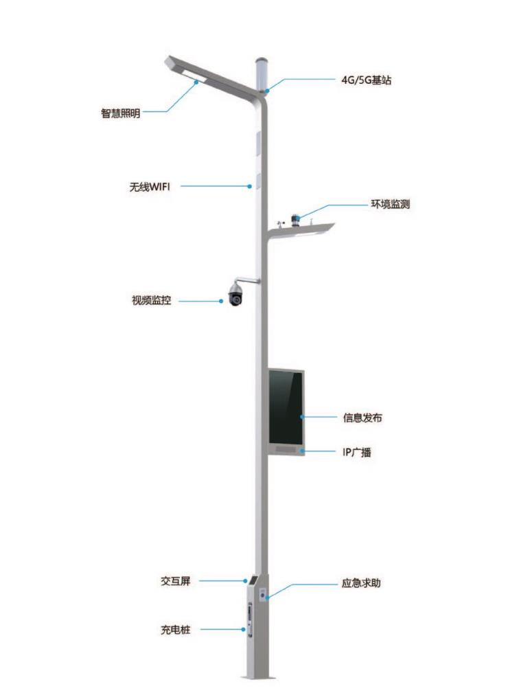 5G设备智慧灯杆