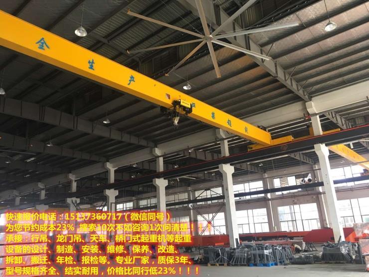 漯河召陵10吨工厂航吊,2顿航吊厂商5吨行车公司