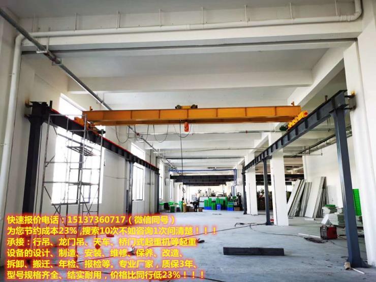 天水麦积五吨航吊厂商,行车价格,2吨单梁航吊