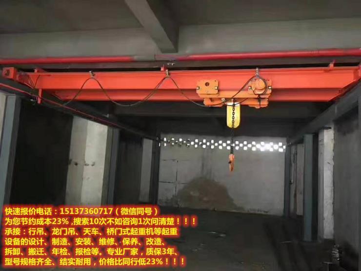 宣城旌德16頓地軌航吊,行吊價格,2頓航吊生產廠家