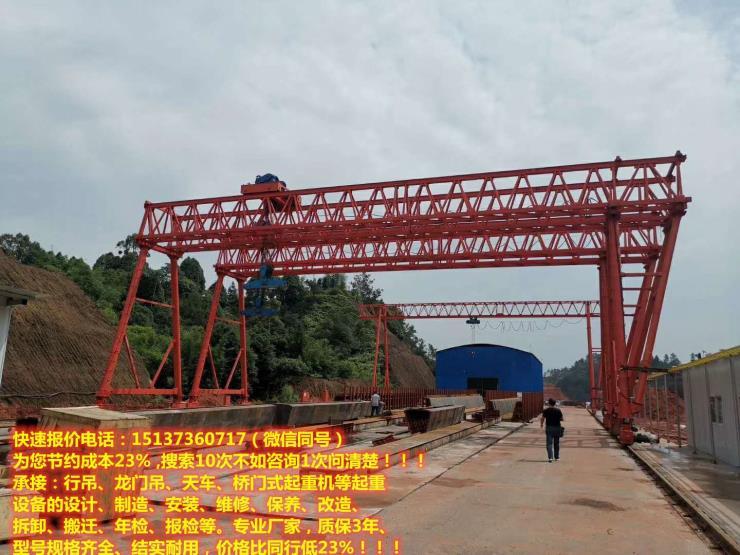 东莞黄江五吨航吊制造厂家,室内行车,32顿行吊