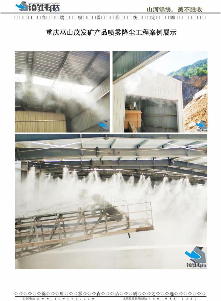 江西高壓噴霧設備,人造霧礦山砂石廠噴霧除塵